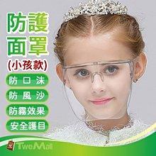防護面罩(小孩款)防飛沫眼口鼻安全護目鏡防風遠離疫情護目鏡現貨Twemall