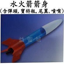 益智城《水火箭成品/DIY實驗器材/理化實驗/科學實驗/科學玩具/教育用具/彈頭/寶特瓶/尾翼/噴嘴 》水火箭箭身成品