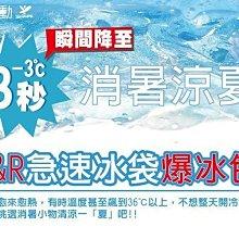 (10個)R&R急速冰袋爆冰包 降溫 冰敷 保冰 冰包 保冷 保鮮 外用 扭傷 拉傷 登山 運動 蓄冷劑 冰母乳 冷凍袋