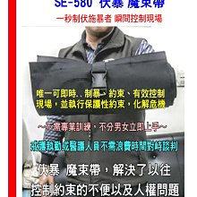 A式-防暴盾牌 管束裝備-SE-580防刀軟式盾牌 約束帶 伏暴魔束帶-鎮暴盾牌-軍警 醫護 安全 約束衣-戒護 拘捕 器材-湘揚防衛