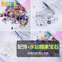 阿里家 五彩色透明水晶玻璃鉆石手工diy飾品美甲配飾水鉆糖果寶石/訂單滿200元出貨