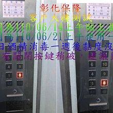【彰化保隆】㊣台灣製造 防疫/疫情防護/電梯按鍵保護膜/門把/開關/PE上膠膜/社區/大樓/保全/房仲/可耐酒精/有現貨