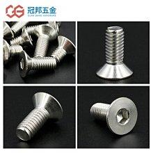 淘趣螺絲/【M10】304不銹鋼平頭螺絲沉頭螺絲不銹鋼內六角螺絲釘DIN7991(尺寸不同價格不同)