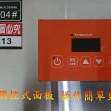 乾果機蔬果乾燥機-可申請農機補助-三代數位觸控式-專利304不鏽鋼玻璃透明門低溫果乾機烤箱-陽光小站