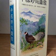 (1996年初版第一刷)中國野鳥圖鑑:本圖鑑包含中國大陸、台灣、海南島│吳尊賢│翠鳥│9789579923804│七成新