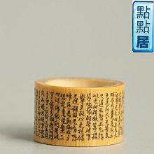 【點點居】手工雕刻玉竹手工竹雕刻針雕工藝心經扳指掛件文玩收藏把件把玩茶具竹製品DD01550