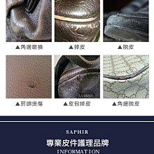法國saphir莎菲爾皮革修補膏補色膏 皮衣皮包皮鞋補色修復翻新 方向盤皮椅刮傷磨損 [鞋博士嚴選鞋材]