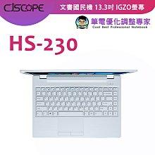 《IGZO螢幕超便宜》CJS HS230 8G 240G 13.3吋 1.3KG 文書上網好用