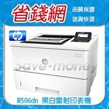 HP LaserJet Enterprise M506dn 506 雙面列印與網路印表機 解析度1200x1200dpI