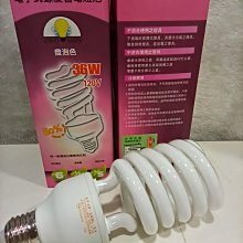 GS E27 36W 120v 240v電子式螺旋燈泡 螺旋省電燈泡