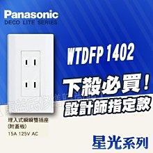 WTDFP1402雙插座附蓋板 星光 雙插座 二插座Panasonic國際牌開關插座【附發票】售中一電工熊貓 月光 時尚