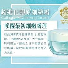 台鹽生技保濕活潤膠原蛋白:化妝水170ml+活膚露120ml+細緻霜30ml*2瓶(一般型)+水感隔離霜30ml(膚色)