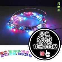 【得力光電】 LED線燈  10米100燈 LED室內線燈 LED細線燈 彩色 附變壓器