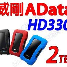 威剛 行動硬碟 HD330 2T 外接硬碟 2TB 外接式硬碟 隨身硬碟 另有創見 東芝 WD 1T 1TB 3T 4T