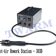 《德源科技》r) 原廠 Hot-Air Rework Station - 303D 熱風返修台 (TOL-14557)