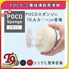 【T9store】日本製 POCO 三層結構廚房海綿 (海綿+固定架)