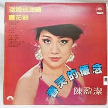 【聞思雅築】【黑膠唱片LP】【00075】陳盈潔---春天的懷念、迷路的海鷗、護花鈴