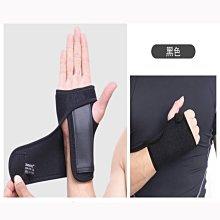 『開立發票』 運動護腕 鋼板護手掌手托固定防護 可拆卸調護