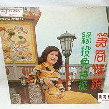 【聞思雅築】【黑膠唱片LP】【00080】方瑞娥---等君情淚、緣投免僥擺