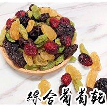 愛饕客【綜合葡萄乾】600g整顆蔓越莓、無籽大葡萄乾、黃金葡萄乾、巨大帶籽葡萄跟青堤子~