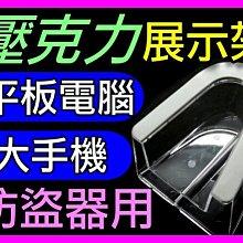 【傻瓜批發】壓克力展示架 防盜器用 HTC SONY 三星 小米 紅米 手機 平板電腦 板橋店自取
