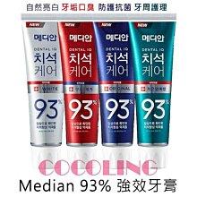 {COCOLING} 韓國 Median 93% 強效淨白去垢牙膏120g 限量優惠 3條$135 任搭 抗菌  現貨