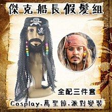 萬聖節 虎克裝扮 傑克船長假髮組(3件套) 海盜假髮 眼罩 鬍子 海盜 神鬼奇航 萬聖節 變裝【P44000701】塔克