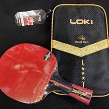 宏亮 含稅附發票 兩支超取免運費 LOKI X-3 雷神 桌球拍 乒乓球拍 王皓 刀板 負手拍 初學好上手