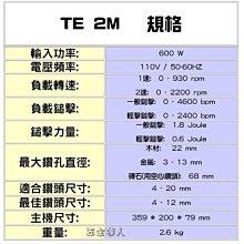 【五金達人】HILTI 喜利得 喜得釘 TE2M 20mm多功能免出力電鎚鑽(無附快速釋放夾頭) TE 2-M