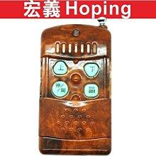 遙控器達人宏義Hoping 內貼白長標 滾碼鐵捲門遙控器/鐵卷門遙控器