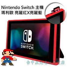 【公司貨】NS Switch 瑪利歐亮麗紅X亮麗藍 主機本體 攜行螢幕 6.2吋液晶【不含JOYCON底座】台中星光電玩