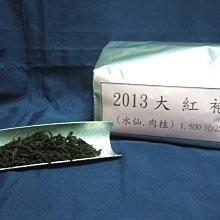 2013正岩大紅袍(水仙、肉桂拼配)250g/包
