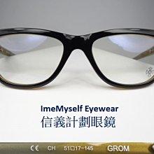 Chrome Hearts GROM 克羅心 公司貨 日本製 貓眼 個性雙色膠框 可配 近視 老花 眼鏡 全視線