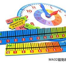 超取賣場(無法合併結帳):<MA32磁貼時鐘>時鐘 時間尺 磁鐵可吸黑板 可寫 無毒 --MagStorY磁貼童話