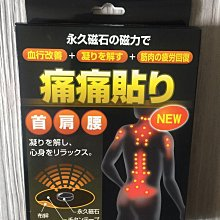 日本原裝磁力貼