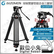 數位小兔【Gizomos GA-05VTS 球碗 雙腳管 鋁合金 三腳架】二維雲台 腳架 全景雲台 承重6kg