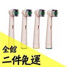 《現貨》BRAUN EB17 4入組Oral-B 歐樂B 電動牙刷替換刷頭 DB4510NE適用【水貨碼頭】