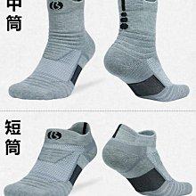 好穿吸汗透氣防滑運動襪籃球襪 精英襪 毛巾襪 低筒襪10CM/中低筒襪17CM( 高筒24CM均碼39~45男女都適用