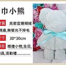 ☆創意特色專賣店☆INS 小熊毛巾 婚禮小物 造型毛巾禮品 畢業禮物 活動禮(淺綠色-含手提袋)