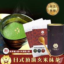 【台灣茶人】日式無糖玄米抹茶粉1磅 暖冬必備