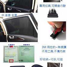 Tailor 太樂遮陽簾隔熱達91.5% RAV-4 OUTLANDER FORESTER CX5 PREVIA 台灣製