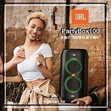 『愛拉風興大店』JBL新品開箱 搭配門號2990元起 PARTYBOX100 派對攜帶式燈光藍芽喇叭 麥克風吉他可使用