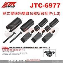 JTC-6977 乾式變速箱雙離合器拆裝配件(1.0)☆達特汽車工具☆JTC 6977