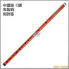 【民揚樂器】中國笛 C調 常敦明 刻詩笛