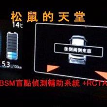 (松鼠的天堂)  PHV 原廠  BSM 盲點偵測警示系統 + RCTA後方車側交通警示系統