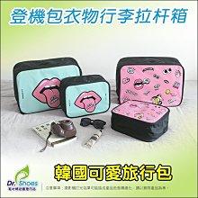 韓國可愛旅行包 收納袋旅行簡易行李箱整理袋 化妝品內衣襪子小物提袋╭*鞋博士嚴選鞋材*╯