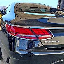 【JR 佳睿精品】15-UP Benz S63 S56 S400 C217 Coupe 改裝 鍍鉻後燈框 尾燈飾框 飾條