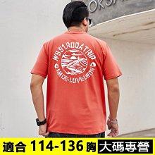 大碼男裝胖子短袖t恤男肥佬潮胖寬松棉質加肥加大橘紅色半袖胖哥百衣百順EWW965