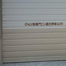 玩花樣~中尺寸(6cm高)車庫貼紙,防水貼紙,鐵捲門貼紙,車庫門口禁止停車貼紙A款,可訂製改噴漆用陰刻.