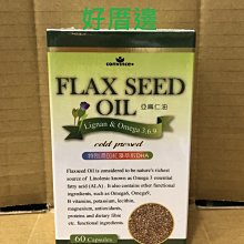 康心亞麻仁油軟膠囊FLAX SEED OIL特別添加紅藻萃取富含Omega-3、6、9 孕婦可食 60粒裝$950免運費